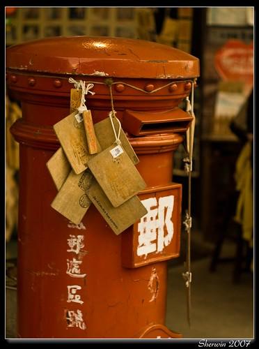 Sherwin_andante 拍攝的 十分的老郵筒。