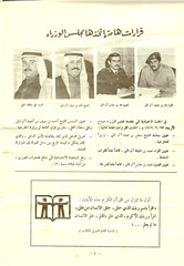 (Bu_Jassim) Tags: history newspaper al bin ali khalifa hh sultan 1970 build thani 1972 hamad doha qatar  alali         althani    almaadeed       alibinsultan