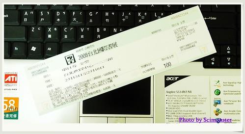 台北國際書展預售票