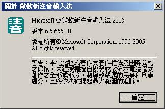 這是蝦米? 微軟新注音嗎?