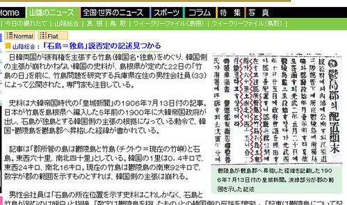 20080222 山陰中央新報 鬱陵島配置顛末