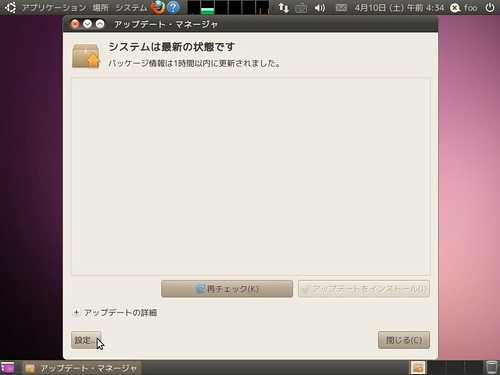 ubuntu10.04desktop_042