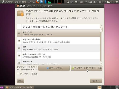 ubuntu10.04desktop_050