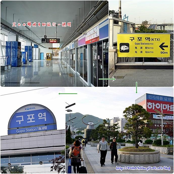 4 抵達龜浦站 前往KTX