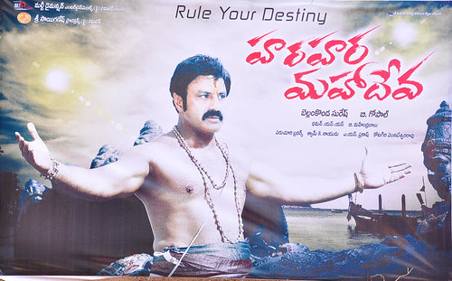 Hara Hara Mahadeva Telugu Movie