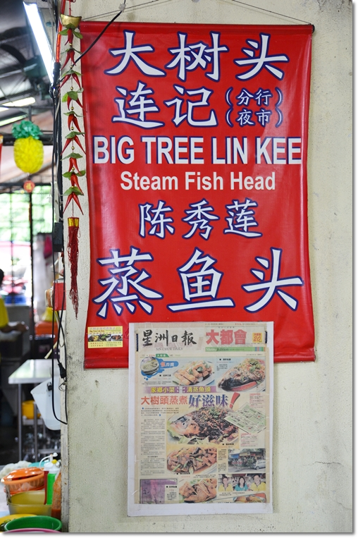 Big Tree Lin Kee Steamed Fish Head