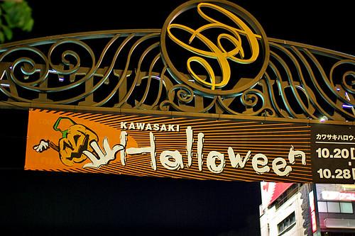 Kawasaki Halloween 2007-06