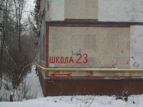 School 23