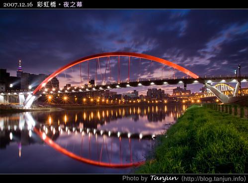 彩虹橋。夜之幕