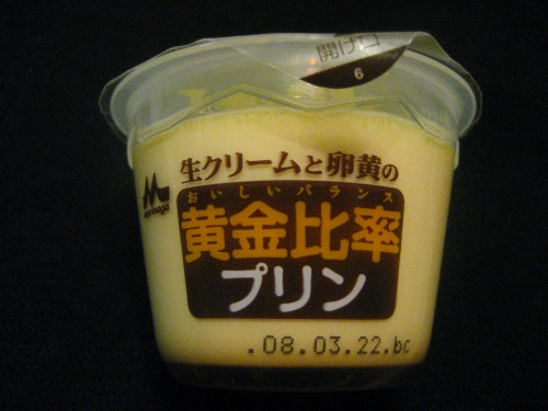 The pudding with the golden proportion of fresh cream and egg yolk by Morinaga
