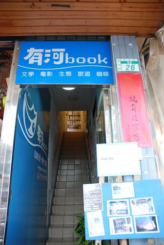 2008-05-11 有河book之旅_021.JPG
