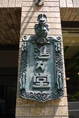 Shinshindo Sign