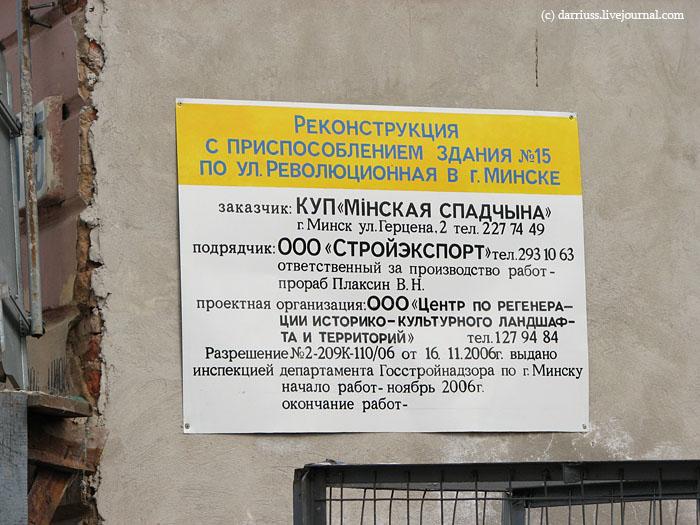 minsk_rev_07