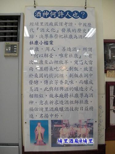 埔里酒廠CIMG2283