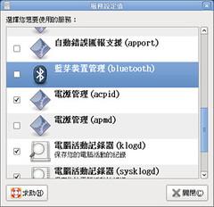 Screenshot-服務設定值