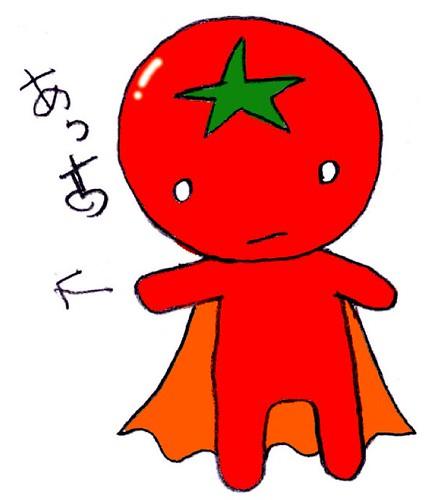 あっちトマトマン補正