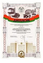 Прэмія Ўраду ў вобласці якасці 2007