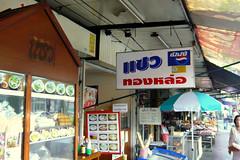 """Famous Noodle Shop """"Sew"""""""
