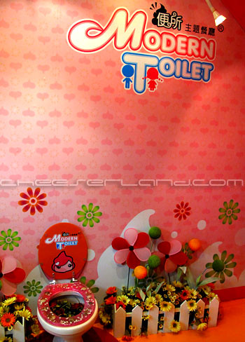 toiletrestaurant2 by you.