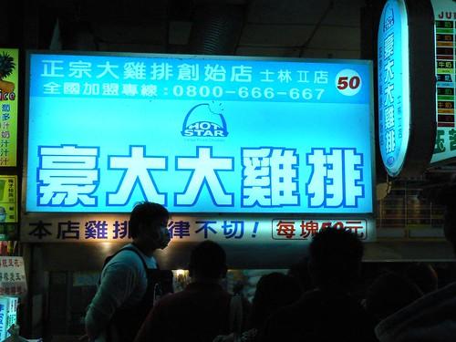 Taiwan (11)