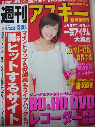 週刊アスキー2008/01/22号に天下一カウボーイ大会の記事