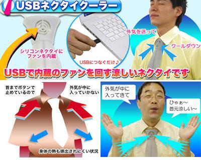 Corbata refrigerada