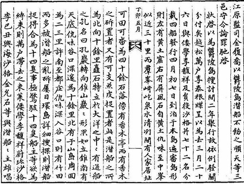 1807 May 12 - Record of Ulleungdo Inspection a1