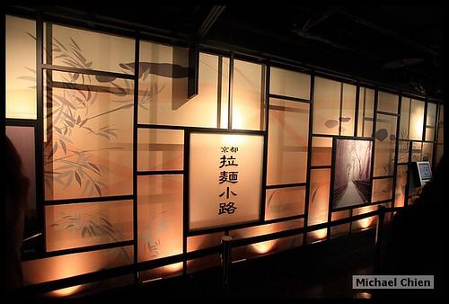 京都拉麵小路_20071124_175005(1516)_800
