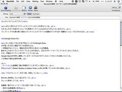 MarsEdit作成画面.png
