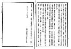1894 朝鮮水路誌 序_2