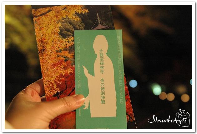 20071121京都永觀堂夜楓(5)