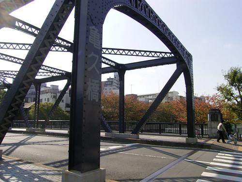 14亀久橋はすごい_00