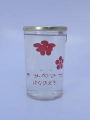 花の関(はなのせき):花関酒造