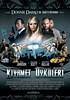 Kiyamet_Oykuleri_Afis_02