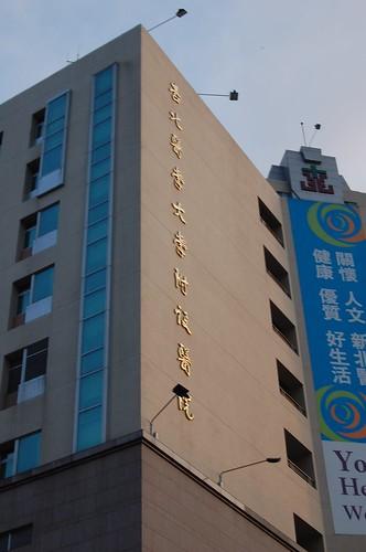 2008-03-19 穆記斤餅 001