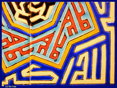 50,000 (Sir Cam) Tags: cambridge england geometric patterns muslim culture arabic views calligraphy 50000 allah muhammad islamic sircam diamondclassphotographer theperfectphotographer