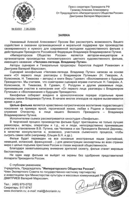 dmitriev_letter
