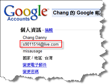 Yahoo和MSN帳號也能享用Google的超強服務-19
