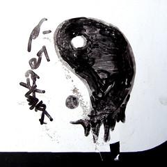 Dripping Yin (~db~) Tags: california usa black radio graffiti la us losangeles unitedstates socal yang marker yinyang yin pacifica publicradio laist 907fm kpfk taijitu pacificaradio 101fujidscf0409
