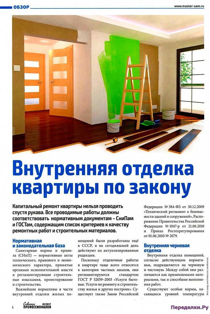 Внутренняя отделка квартиры по закону