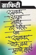 Meaningful Marathi One Liners - grafity