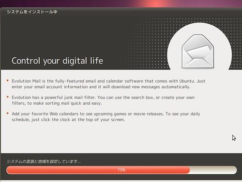 ubuntu10.04desktop_023