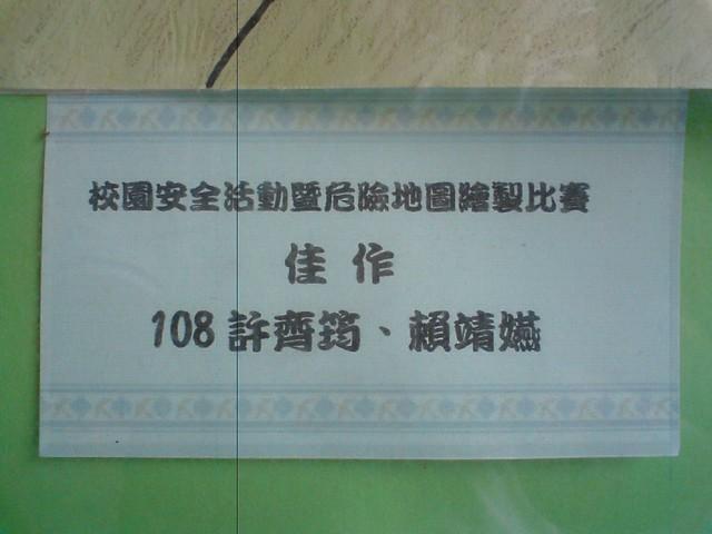 20110602萬和國中交通安全研習 - 065