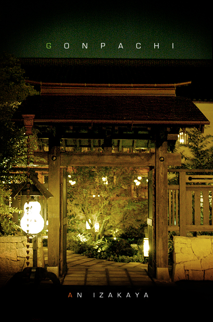 Gonpachi Main Entrance