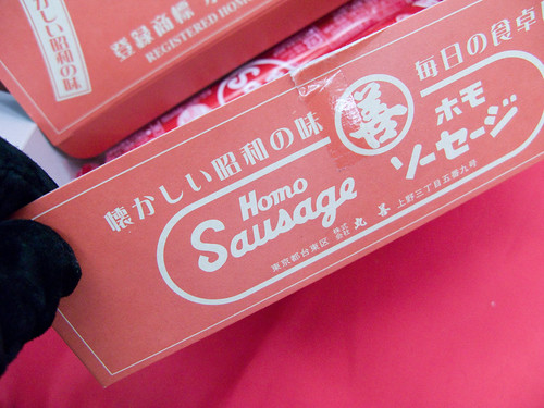 Homo Sausage