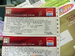 陶喆演唱會門票