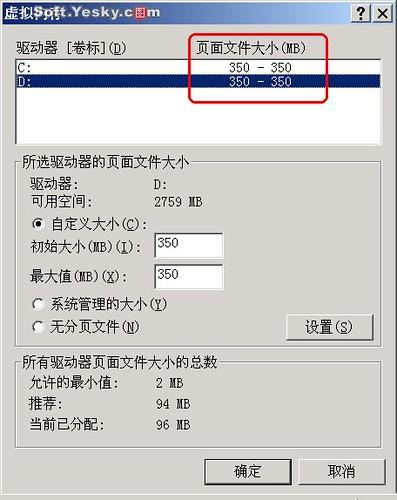 让Windows系统虚拟内存加速02