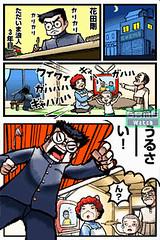 押忍!闘え!応援団