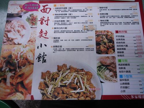 面對麵小館:菜單