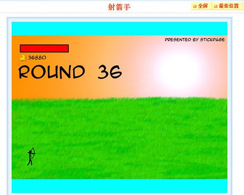 射箭手 round 36